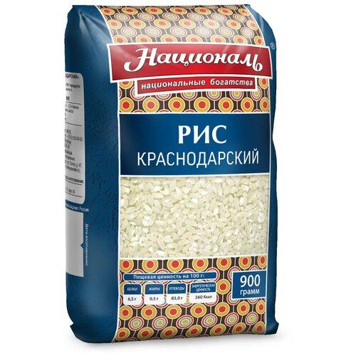 Рис Националь Краснодар белый круглозерный Краснодарский 900 г