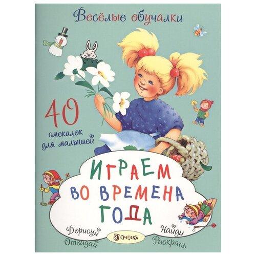 Купить Романова Т. Весёлые обучалки. Играем во времена года. 40 смекалок для малышей , Пчёлка, Книги с играми