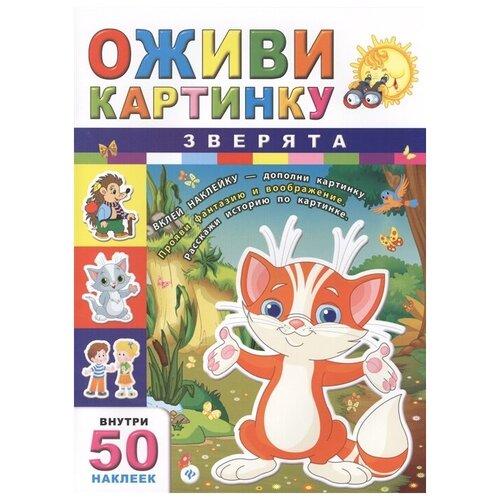 Фото - Книжка с наклейками Зверята. Оживи картинку такей ш kumon оживи картинку животные от 4 лет