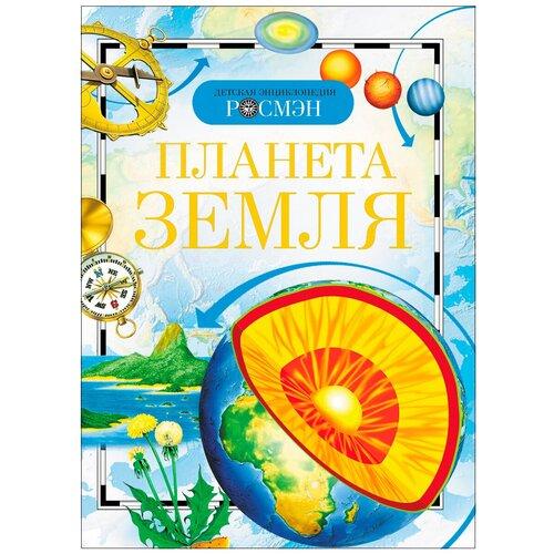 Купить Детская энциклопедия Росмэн. Планета Земля, РОСМЭН, Познавательная литература