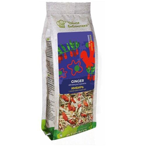 Чайный напиток травяной Teaco Чайная библиотека Имбирь с лимонной травой и ягодами годжи, 100 г