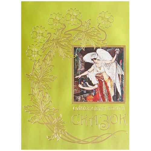 Оливковая книга сказок