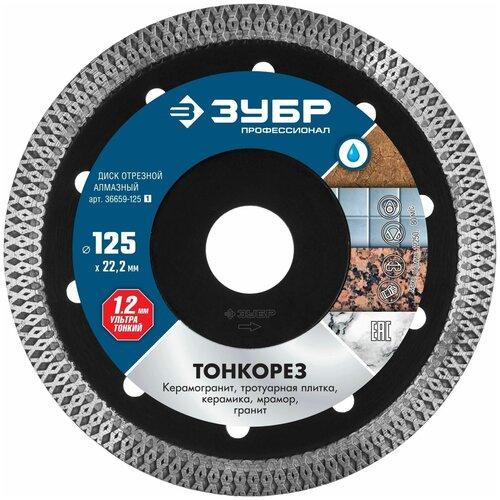 Фото - Диск алмазный отрезной ЗУБР Профессионал 36659-125, 125 мм 1 шт. диск алмазный отрезной tundra 1857756 125 мм 1 шт