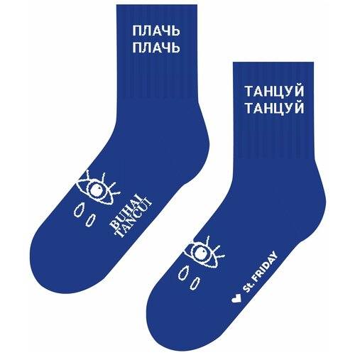 Носки St. Friday Плачь, плачь, танцуй, танцуй, размер 34-37, синий/белый носки st friday кислотный диджей размер 34 37 белый