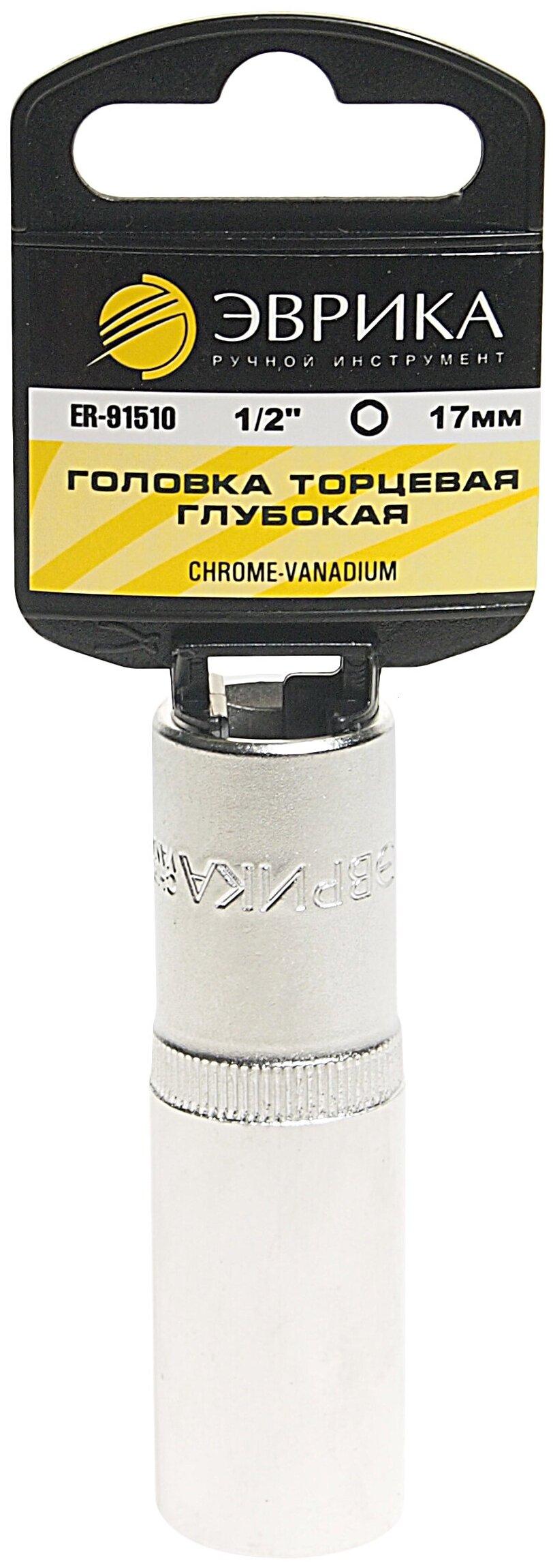 Торцевая головка глубокая Эврика ER-91510H — купить по выгодной цене на Яндекс.Маркете