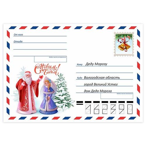 Woozzee Набор для написания письма деду морозу Письмо Деду Морозу-10 (HTK-387-333913) недорого
