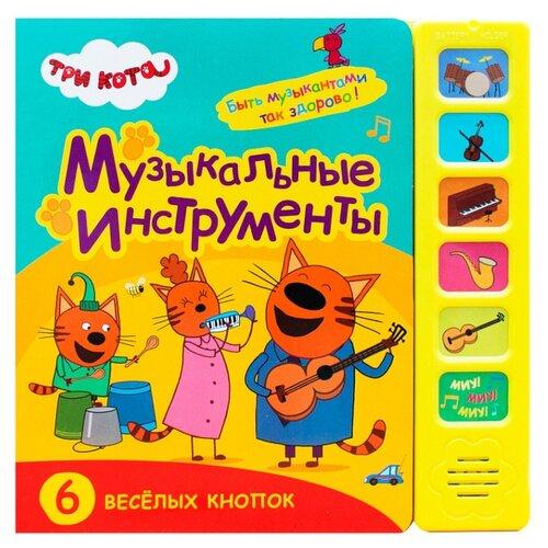 музыкальные книжки Пособие Мозаика-Синтез Звуковые книжки Три кота Музыкальные инструменты МС11588