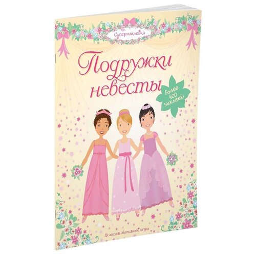 Фото - Боумен Л. Книжка с наклейками Супернаклейки. Подружки невесты книжка с наклейками супернаклейки королевский сад
