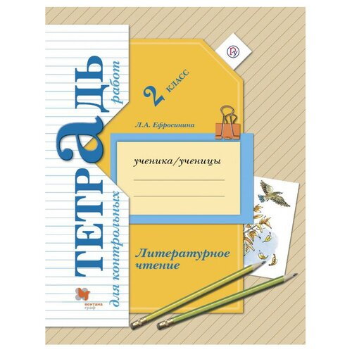 Ефросинина Л.А. Литературное чтение. 2 кл. Тетрадь для контрольных работ ефросинина л литературное чтение 3 кл тетрадь для контрольных работ 2