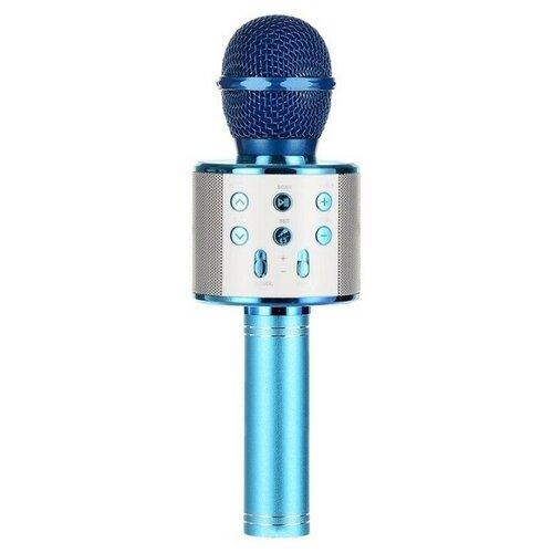 Беспроводной караоке-микрофон WS-858 (голубой)
