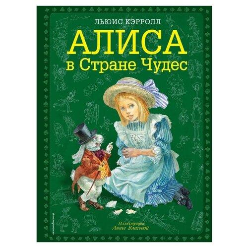 Купить Кэрролл Л. Алиса в Стране Чудес , ЭКСМО, Детская художественная литература