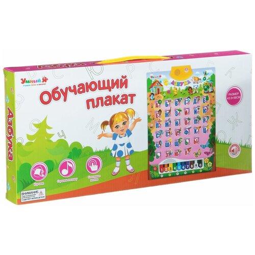 Купить Электронный плакат Zhorya Азбука (ZYE-E0089) зеленый/розовый, Обучающие плакаты
