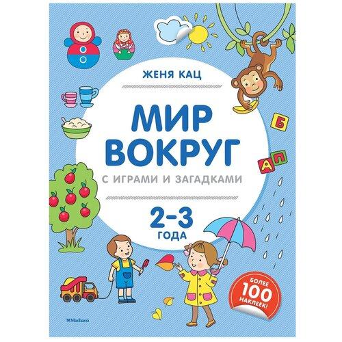 Купить Кац Е.М. Мир вокруг с играми и загадками (2-3 года) , Machaon, Книги с играми