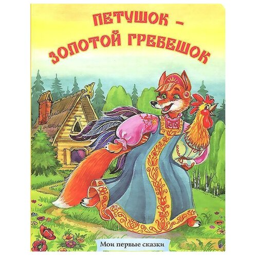 Мои первые сказки. Петушок - золотой гребешок