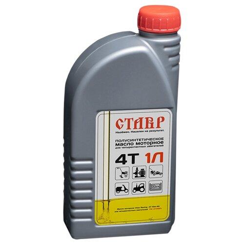 Полусинтетическое моторное масло СТАВР полусинтетическое SAE 10W-40, 1 л полусинтетическое моторное масло aimol streetline 10w 40 1 л