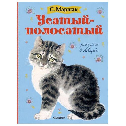 Купить Маршак С.Я. Усатый-полосатый , Малыш, Детская художественная литература