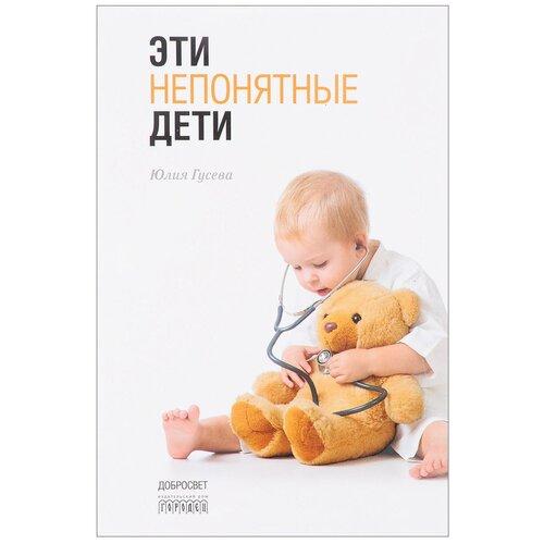 Купить Гусева Ю. Е. Эти непонятные дети , Городец, Книги для родителей