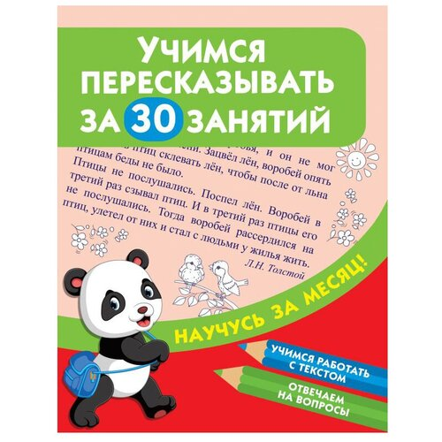 Дмитриева В. Научусь за месяц. Учимся пересказывать за 30 занятий учимся пересказывать за 30 занятий