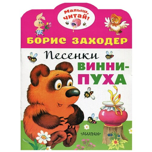 Купить Песенки Винни-Пуха, АСТ, Книги для малышей