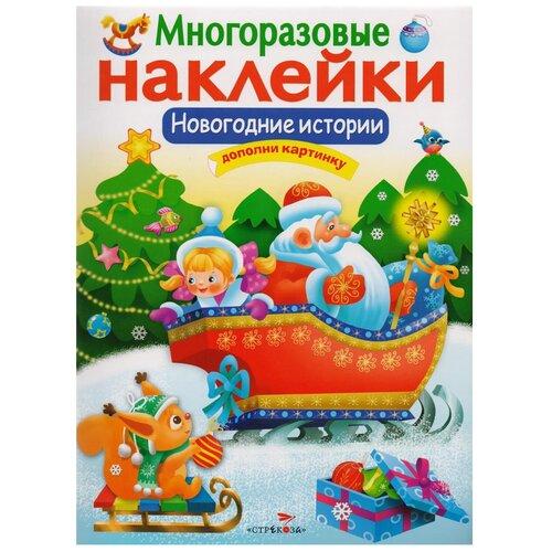 Книжка с наклейками Многоразовые наклейки. Новогодние истории недорого