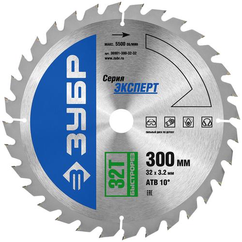 Фото - Пильный диск ЗУБР Эксперт 36901-300-32-32 300х32 мм пильный диск зубр эксперт 36901 255 30 24 255х30 мм