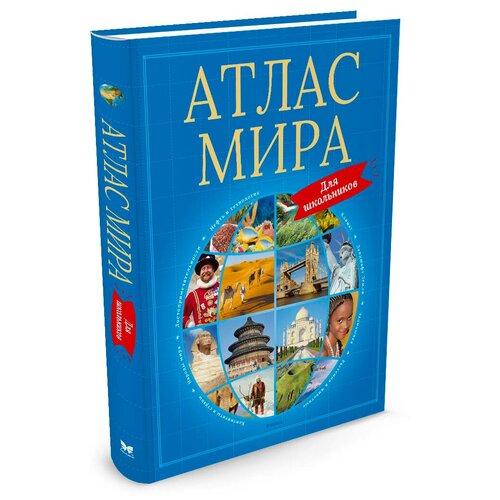Купить Атлас мира для школьников, Machaon, Познавательная литература