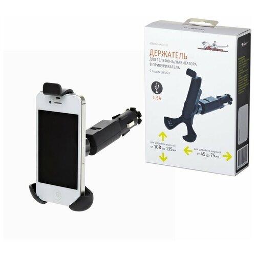 Держатель для телефона/навигатора в прикуриватель с зарядкой USB (AMS-F-02)