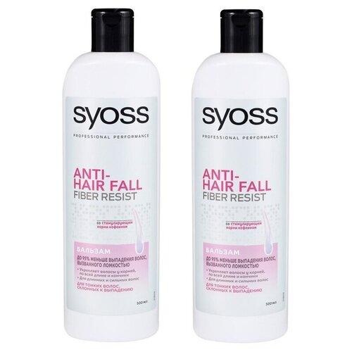 Фото - Syoss бальзам Anti-hair Fall Fiber Resist для тонких волос склонных к выпадению, 500 мл, 2 шт. бальзам syoss anti hair fall fiber resist 95 для склонных к выпадению волос 500 мл