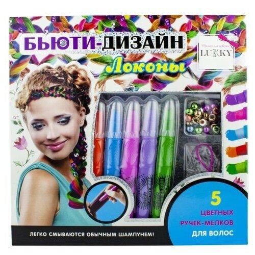 Набор косметики Lukky Бьюти-Дизайн Локоны Т20240