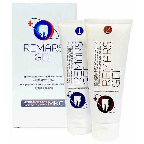 Зубная паста RemarsGel Ремарсгель двухкомпонентный комплекс для укрепления и реминерализации эмали Ремарс гель. 2 шт по 75 мл комплекс.