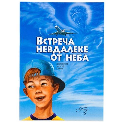 Встреча невдалеке от неба Протоиерей Алексий Климов, изд. Д.Харченко, 2016 год