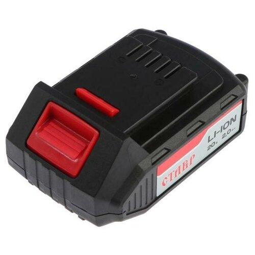 Аккумулятор СТАВР АКБ-20/2 Li-Ion 20 В 2 А·ч недорого