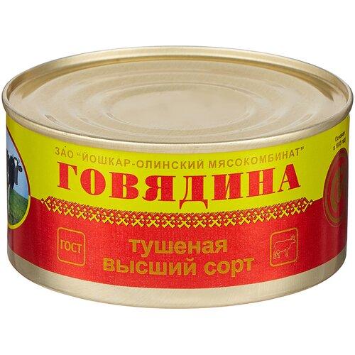 Йошкар-Олинский мясокомбинат Говядина тушеная ГОСТ высший сорт, 325 г