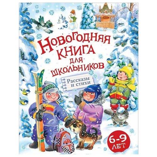 Голявкин В.В., Драгунский В.Ю., Усачев А.А. Новогодняя книга для школьников