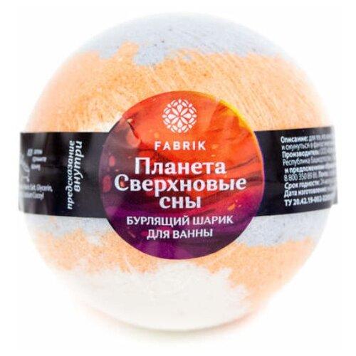 Купить Бурлящий шарик Fabrik Cosmetology Планета Сверхновые сны 120g 4631141747767