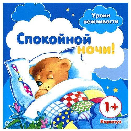 Купить Савушкин С.Н. Уроки вежливости. Спокойной ночи , Карапуз, Книги для родителей