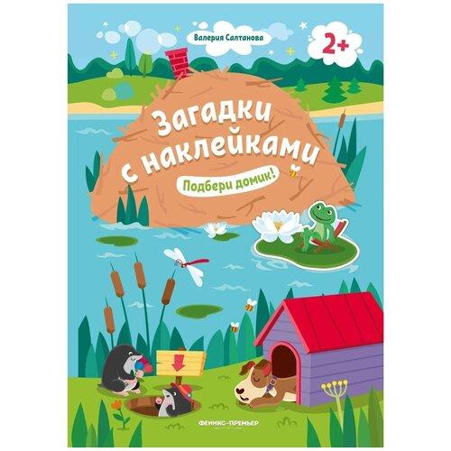 Салтанова В. Книжка с наклейками Подбери домик!