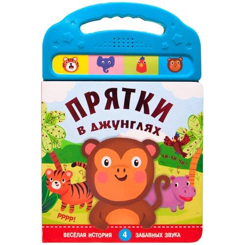 Купить Мозалева О. Прятки в джунглях , Мозаика-Синтез, Книги для малышей