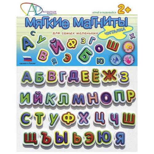 Набор букв Ассоциация Развитие Читалочка. Мягкие магниты 432 разноцветный