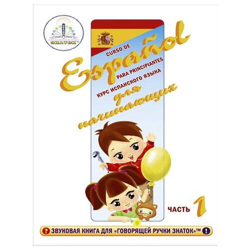 Пособие для говорящей ручки Знаток Курс испанского языка для начинающих из 4-х книг ZP-40113