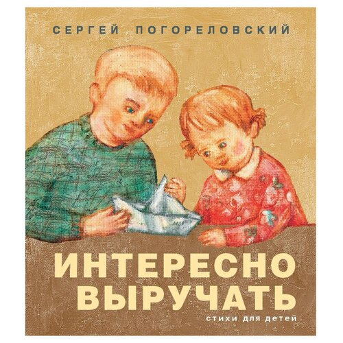 Погореловский С. В.