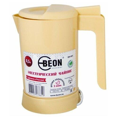 Чайник Beon BN-005 0.5л бежевый