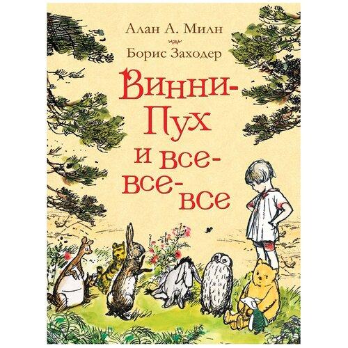 Купить Милн А. Винни-Пух и все-все-все , РОСМЭН, Детская художественная литература
