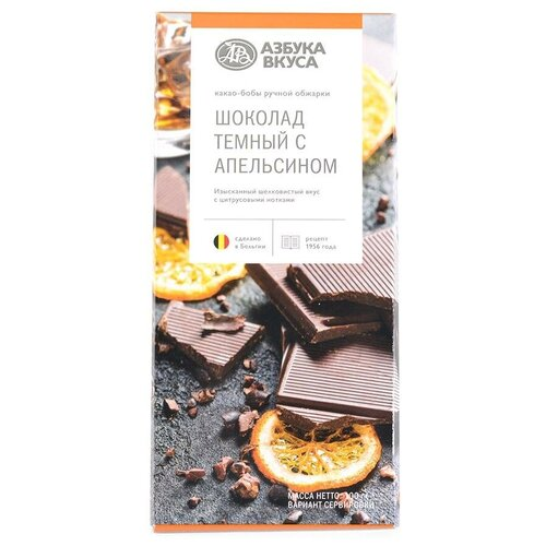 Шоколад Азбука Вкуса Горький с апельсином, 100 г шоколад libertad royal горький с апельсином 2 3 кг