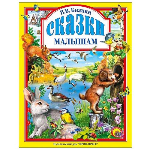 Купить Бианки В. В. Сказки малышам , Проф-Пресс, Детская художественная литература
