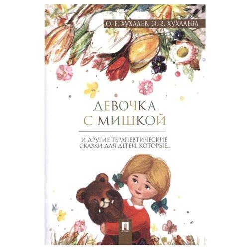 Хухлаев О. Е., Хухлаева О. В.