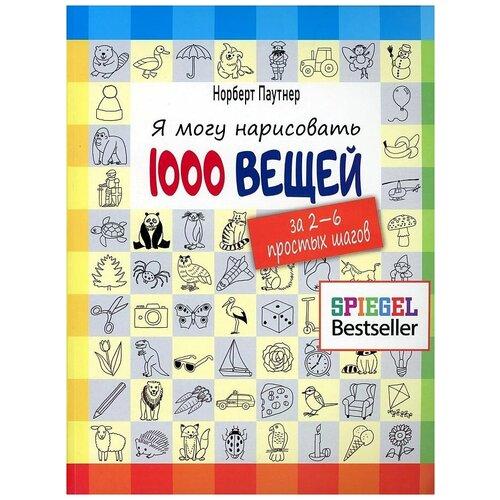 Купить Я могу нарисовать 1000 вещей. За 2-6 простых шагов, Попурри, Книги с играми