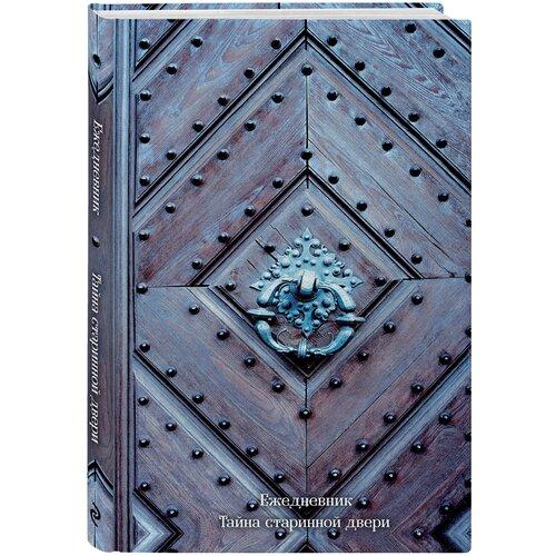 Купить Ежедневник. Тайна старинной двери (оф. 2). А5, твердый переплет с ляссе, 224 стр., ЭКСМО, Ежедневники