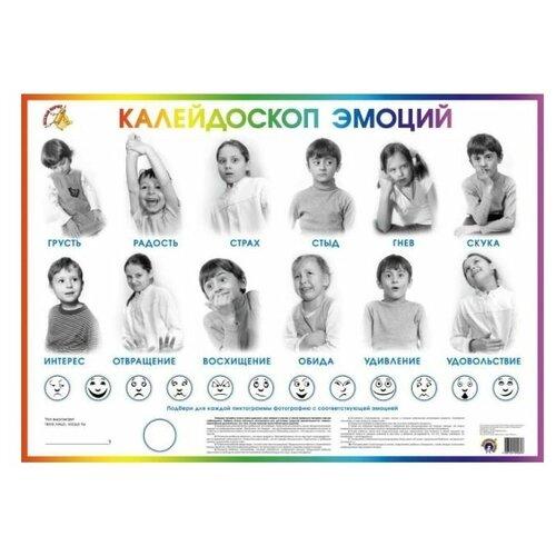 Плакат Маленький гений Калейдоскоп эмоций 9069