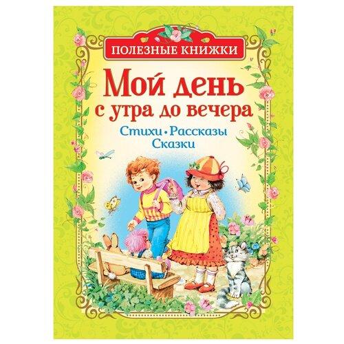 Заходер Б., Лунин В., Усачев А. Полезные книжки. Мой день с утра до вечера